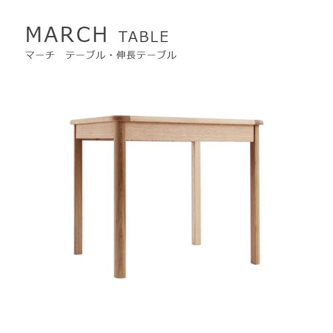 マーチテーブル 伸長テーブル メーベルトーコー