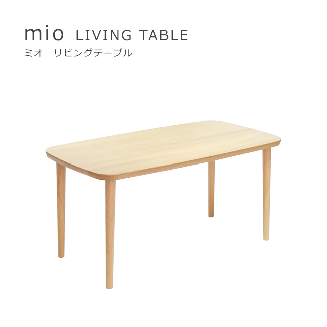 ミオ リビングテーブル メーベルトーコー